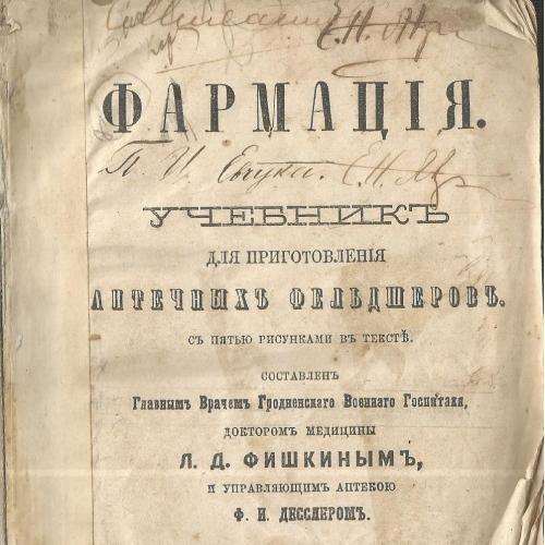 Фармация 1876 Для аптечных фельдшеров Варшава