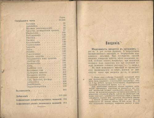 Фармакология 1906 Киев