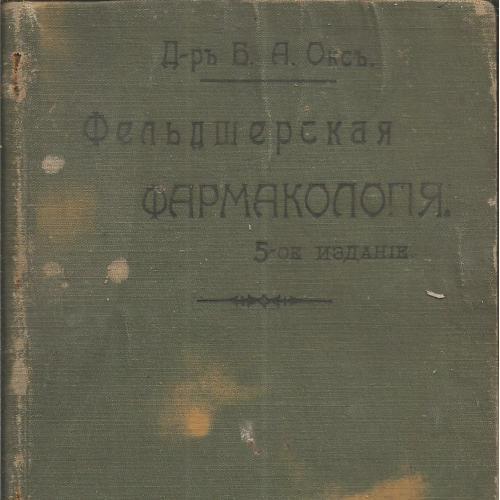 Фельдшерская Фармакология 1910 С.Петербург