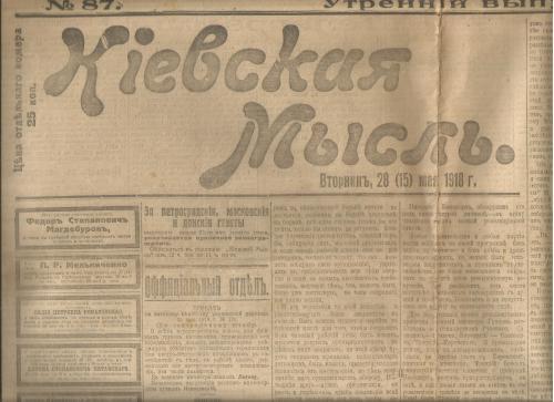 Газета Киев 1918 Гетьманат Скоропадский Брестский мир Петлюра МИД Дорошенко Аресты консулов