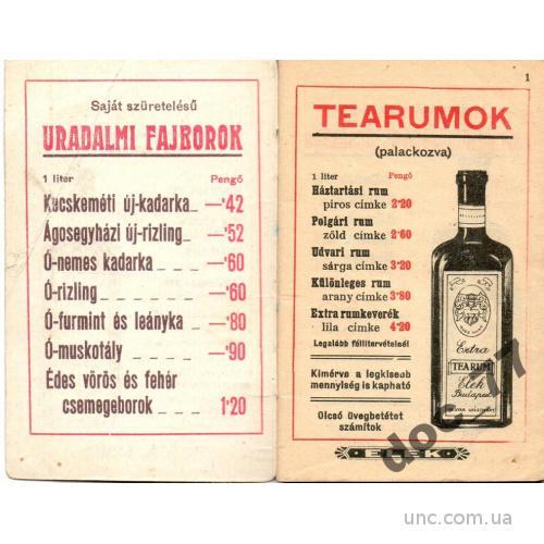 календарик карманный, 1932, реклама алкоголя