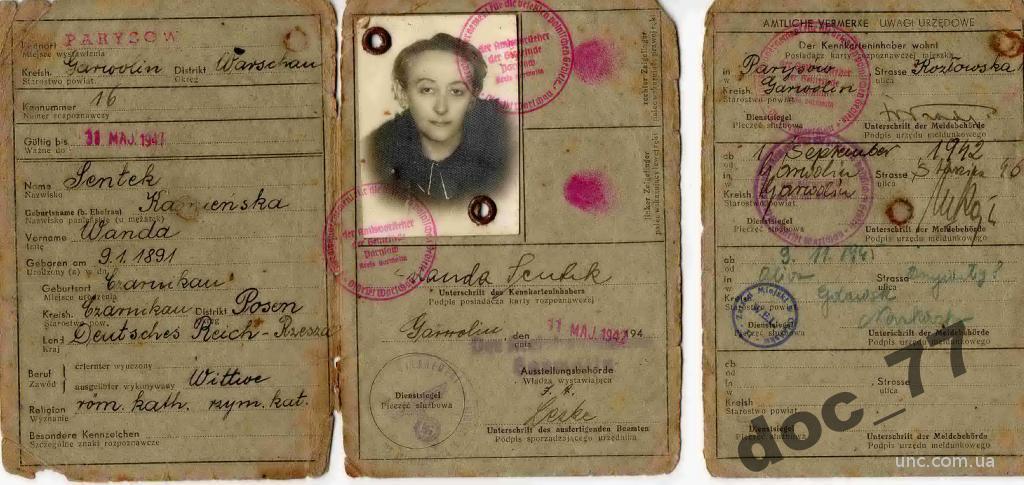 Кеннкарта-оккупационное удостоверение, 1941