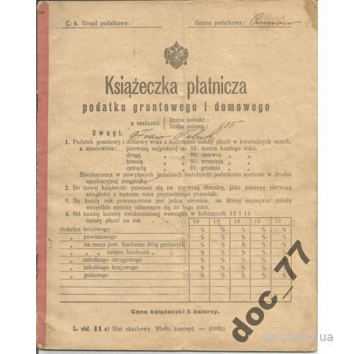 Книжка уплаты налогов 1902 Галиция Галичина