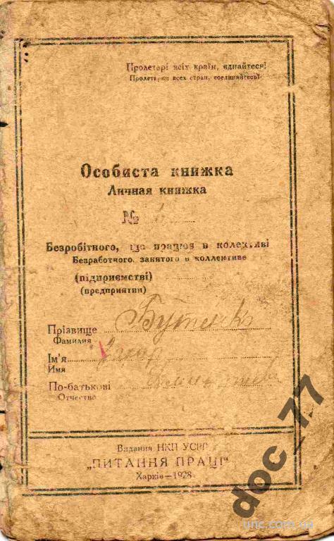 Личная книжка безработного, УССР, 1928