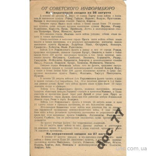 листовка 1944 Мариуполь пропаганда Совинформбюро