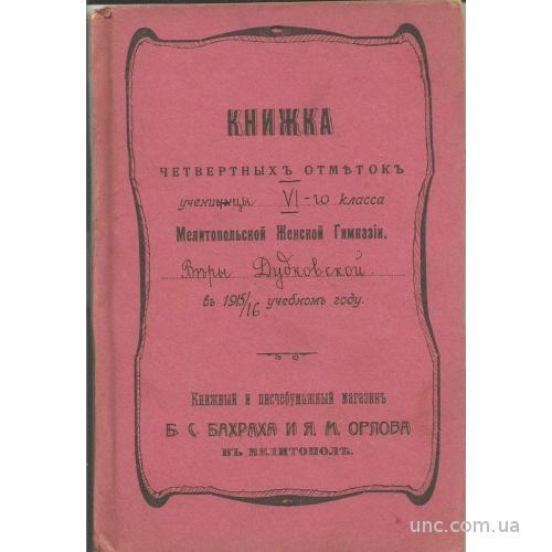 Мелитополь 1915 женская гимназия Книжка отметок Табель