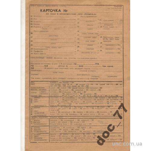 МВД УССР 1974 Уголовный розыск Карта розыска Бланк