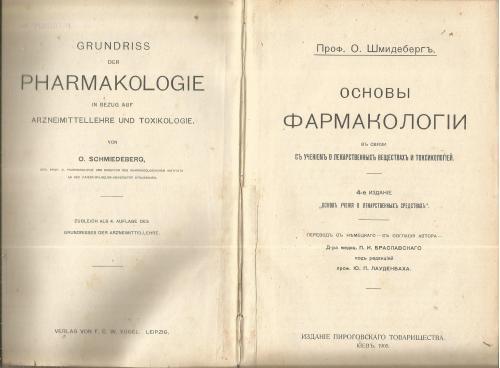 Основы Фармакологии 1905 Киев Пироговское товарищество