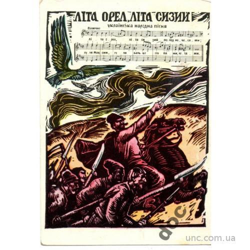 открытка 1961 ноты народная песня ЛИТА ОРЕЛ