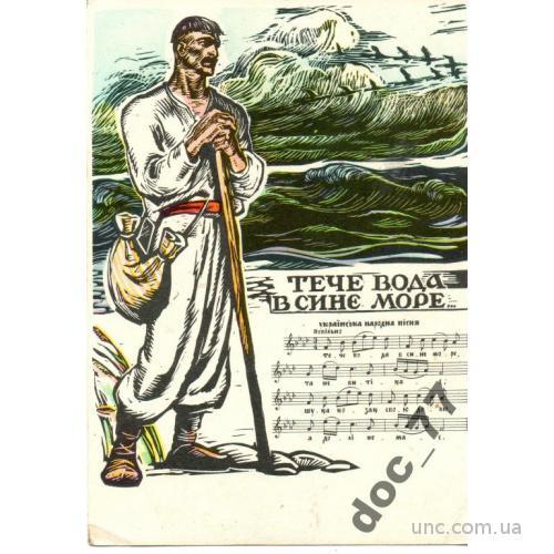 открытка 1961 ноты народная песня ТЕЧЕ ВОДА