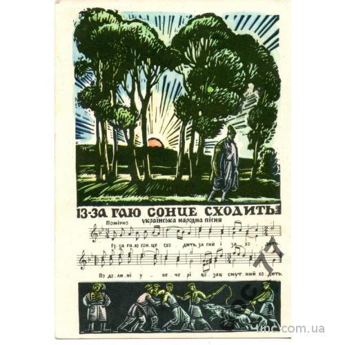открытка 1961 ноты народная песня ІЗ-ЗА ГАЮ СОНЦЕ