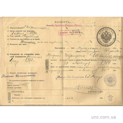 Паспорт 1913 Харьков Свидетельство о венчании Римо-католик