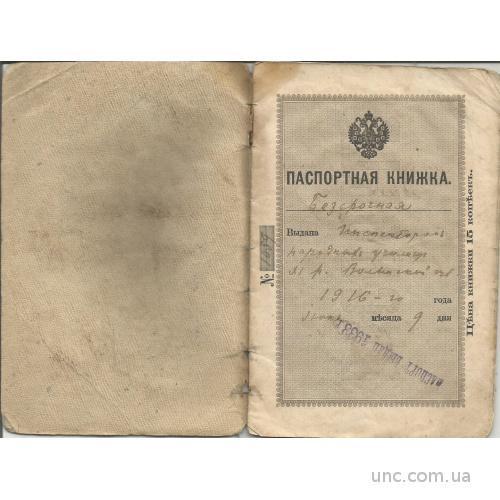 паспорт 1916 Житомирский уезд Волынская губ. серый