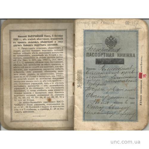 паспорт козака! 1912 Ромны Полтавская губ. синий