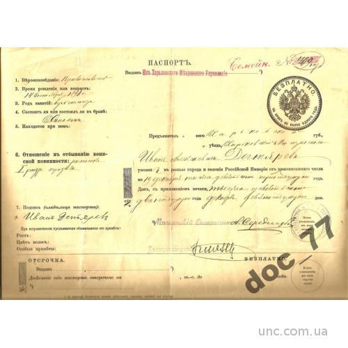 Паспорт Россия 1913 Харьковская губ штампы прописк