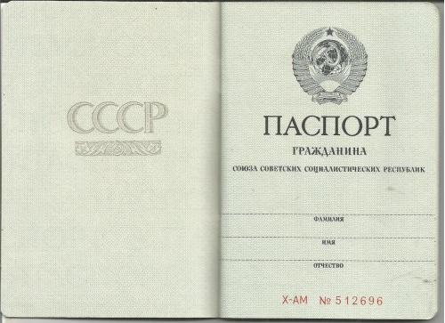 Паспорт УССР Бланк!  Незаполненный 1970-е