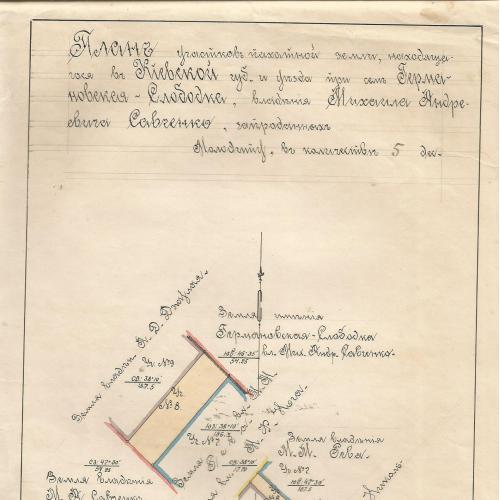 План ділянки 1918 Київська губернія Київський повіт Германівська слобідка Обухів 5 десятин землі