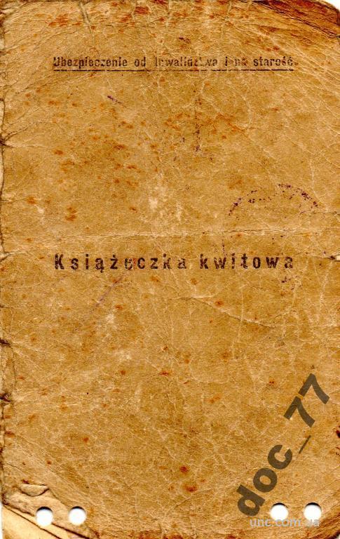 Польша 1934 Страховое свидетельство Познань