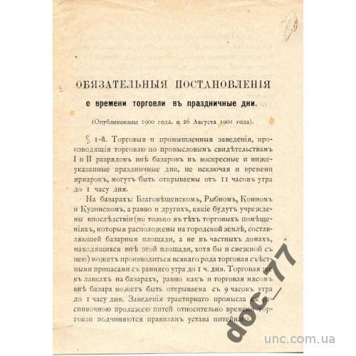 Правила торговли праздники 1900 аптеки трактиры