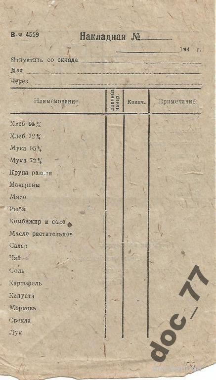Продуктовая накладная 1940е война Мука,махорка...