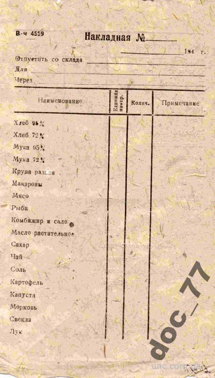 продуктовая накладная, 1943 бланк
