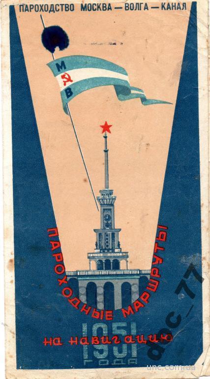 Расписание 1951 московское пароходство Реклама СбК