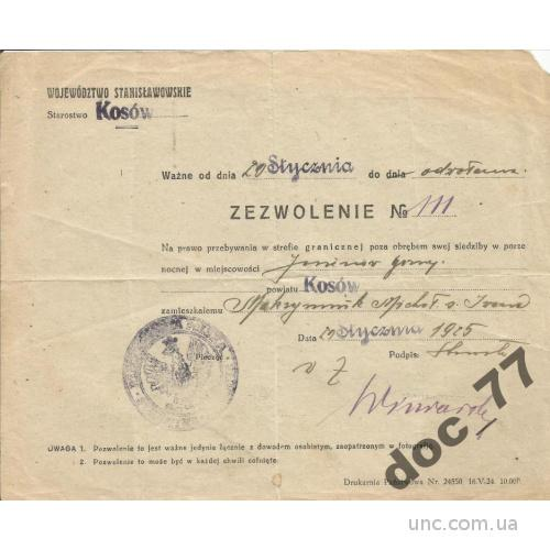 Разрешение на пребывание в погранзоне 1925 Косов