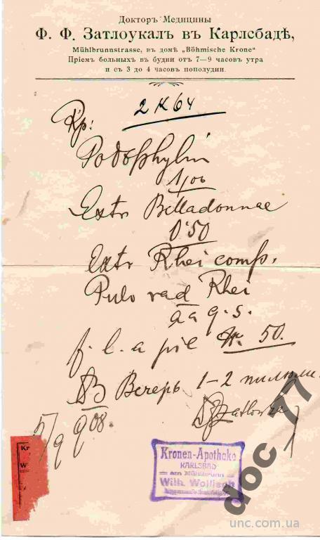 Рецепт русского врача в Карлсбаде, 1908