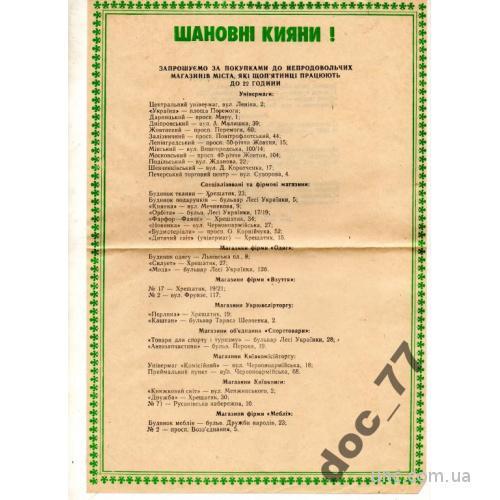 реклама непродовльственных магазинов Киев 1985