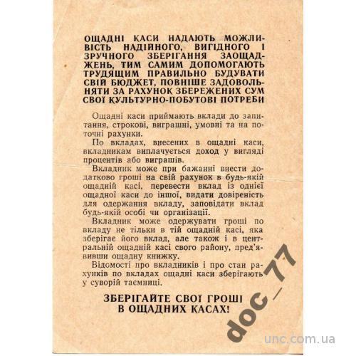 реклама сберкасса Киев 1965 заявление
