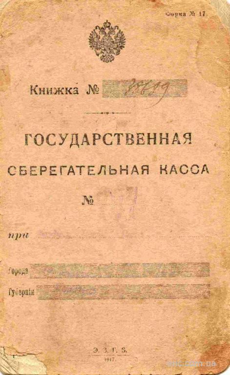Сберкнижка, Россия, 1919