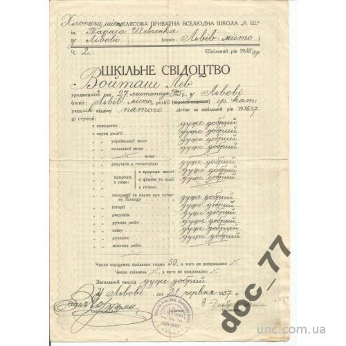 Школьное свидетельство 1925 Львов Львів