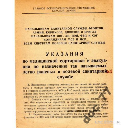 сортировка раненых 1942 Военно-санитарное управле