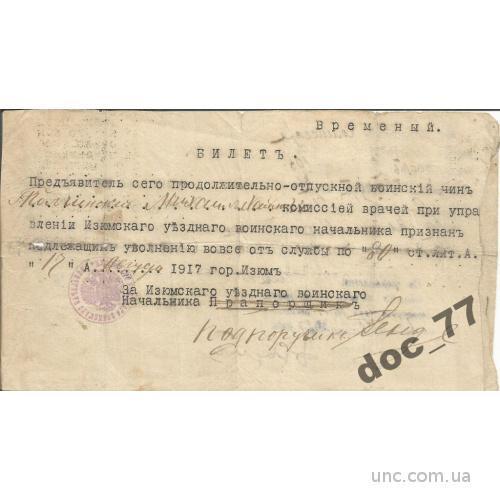 Справка 1917 госпиталя о увольнении из армии ПМВ