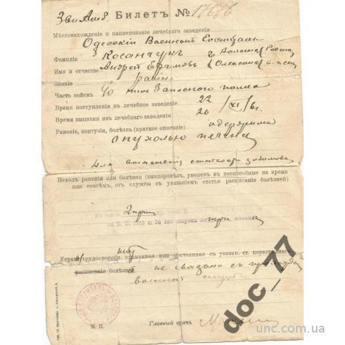 Справка из госпиталя 1915 Одесса. Первая мировая в