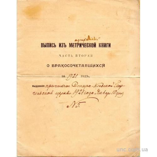 Свидетельство (выпись) о браке 1921 Киев