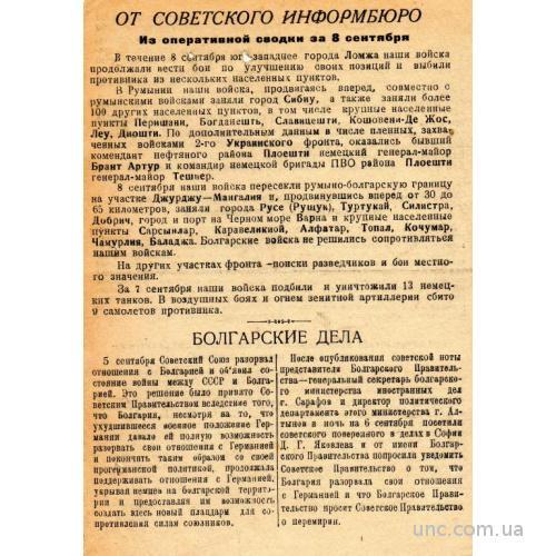 сводка Совинформбюро 1944 объявлена войны Болгарии