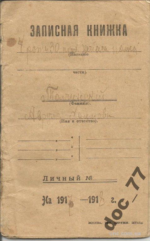 Удостоверение паспорт пехотинца иудаика 1917 ПМВ