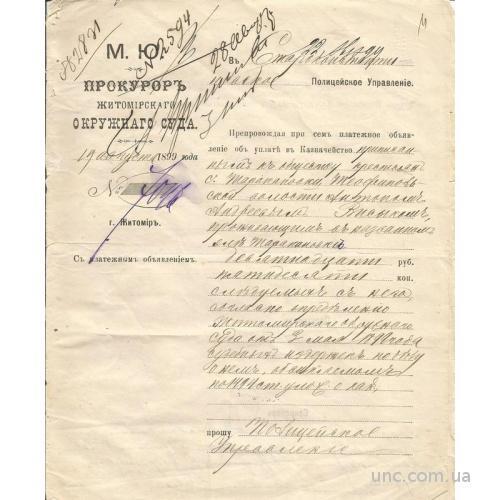 Житомир 1899 Прокурор Окружного суда Предписание Полицейскому управлению