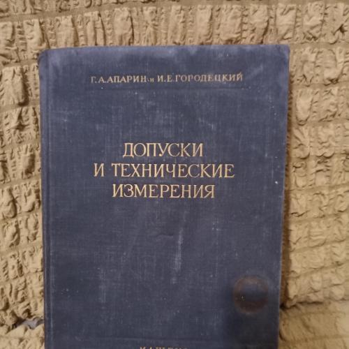допуски и технические измерения. машгиз. 1953г.москва.