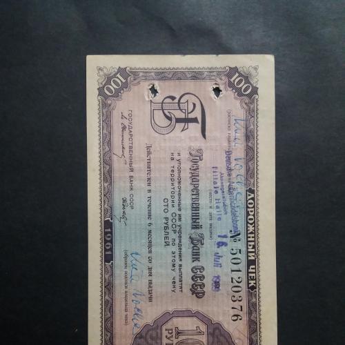 Дорожный чек 100рублей  Государственный банк СССР 1961г