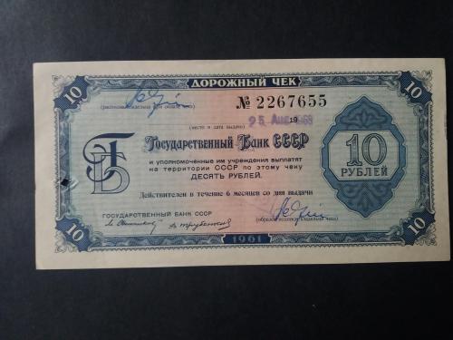 Дорожный чек 10руб Государственный банк СССР 1961г