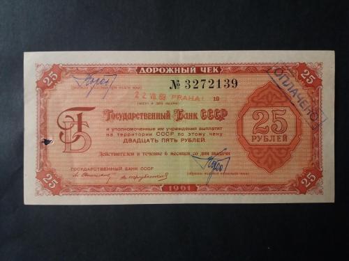 Дорожный чек 25 рублей Государственный банк СССР 1961г.