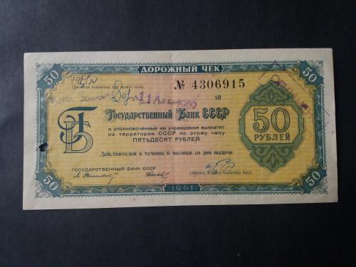 Дорожный чек 50рублей Государственный банк СССР 1961г