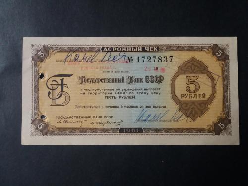 Дорожный чек 5руб Государственный банк СССР 1961г