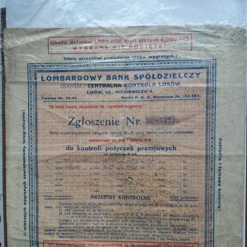 Кредитный договор 1939г Ломбардный банк  Львов