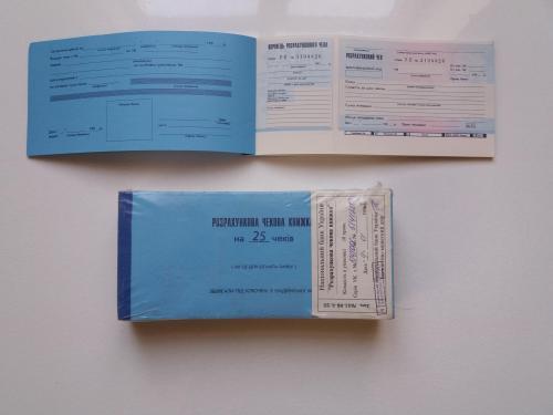 Розрахункова чехова книжка на 25 чеків 1996 БМД НБУ Упаковка 10 шт