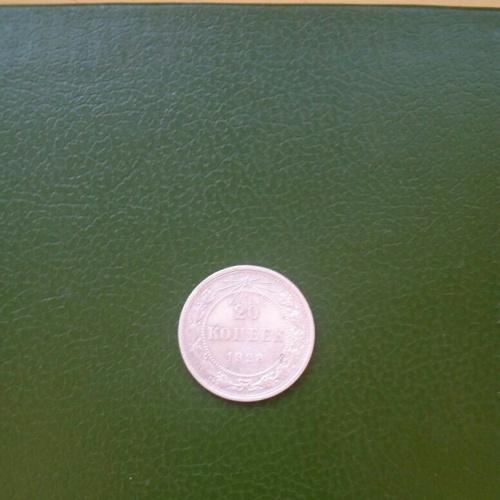 20копеек 1923года идеальная сохранность серебро