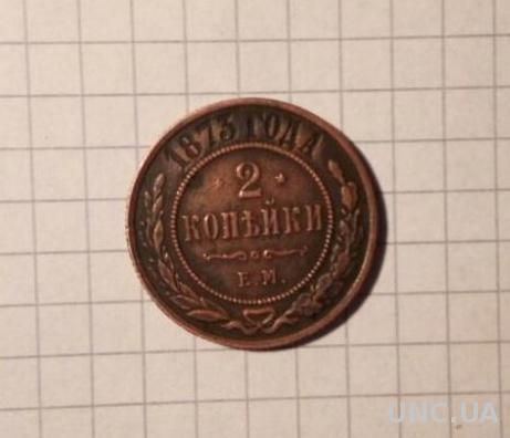 2копейки 1873года