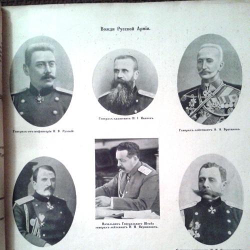 """Альбом """"Великая война въ образахъ и картинахъ"""". 1913 -1917г.г. Все 216 страниц. Раритет."""